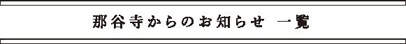 那谷寺からのお知らせ一覧
