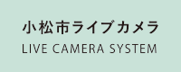 小松市ライブカメラ