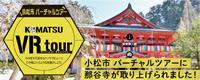 小松市バーチャルツアー