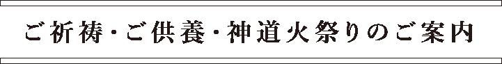 ご祈祷・ご供養・神道火祭りのご案内